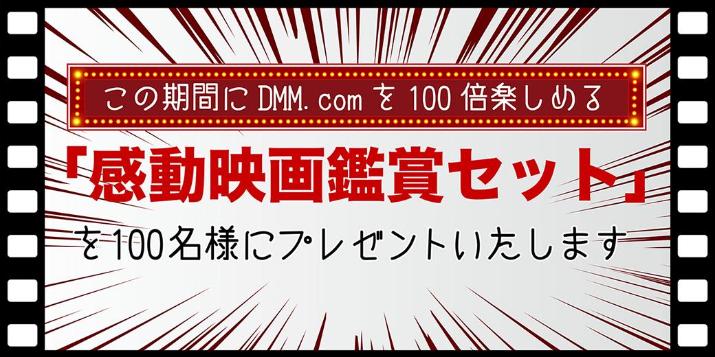この期間にDMM.comを100倍楽しめる「感動映画鑑賞セット」100名様にプレゼントいたします