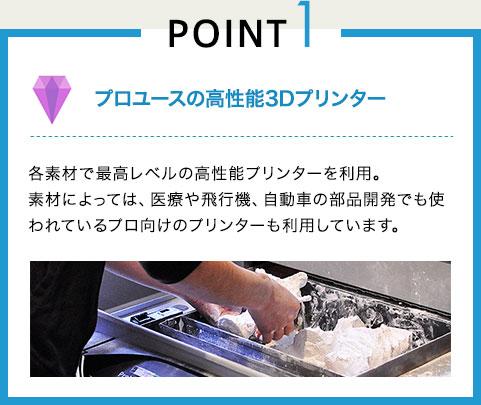 POINT1 プロユースの高性能3Dプリンター