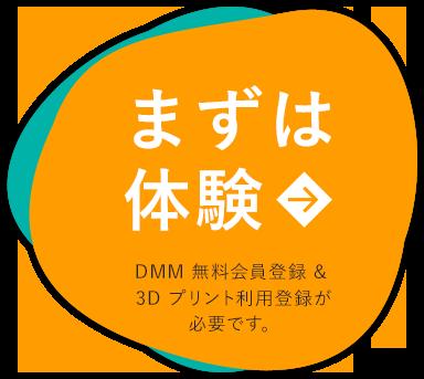 まずは体験 DMM無料会員登録&3Dプリント利用登録が必要です。