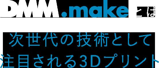 次世代の技術として注目される3Dプリント