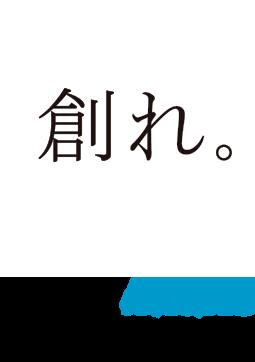 創れ DMM.MAKE 3D PRINT