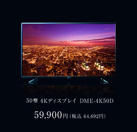 50型 4Kディスプレイ DME-4K50D 59,900円(税込 64,692円)