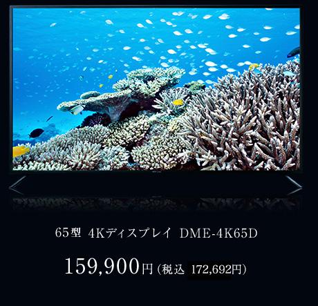 65型 4Kディスプレイ DME-4K65D 159,900円(税込 168,372円)