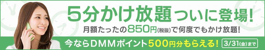 今5分かけ放題オプションに加入すると500円分のDMMポイントプレゼント