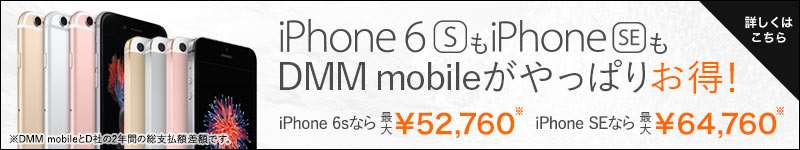 iPhone 6s、iPhone SEもDMM mobileがやっぱりお得!