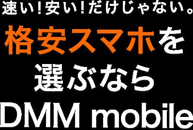 速い!安い!だけじゃない。格安スマホを選ぶならDMM mobile