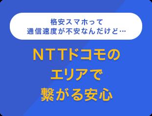 NTTドコモのエリアで繋がる安心