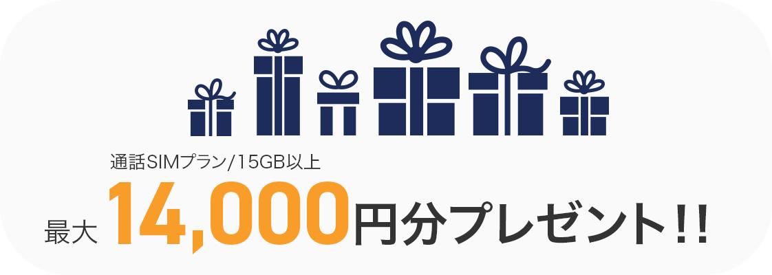通話SIMプラン/15GB以上 最大14,000円分プレゼント!