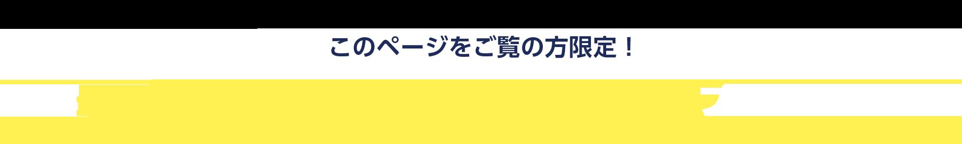 このページをご覧の方限定!最大14,000円分amazonギフト券プレゼント!