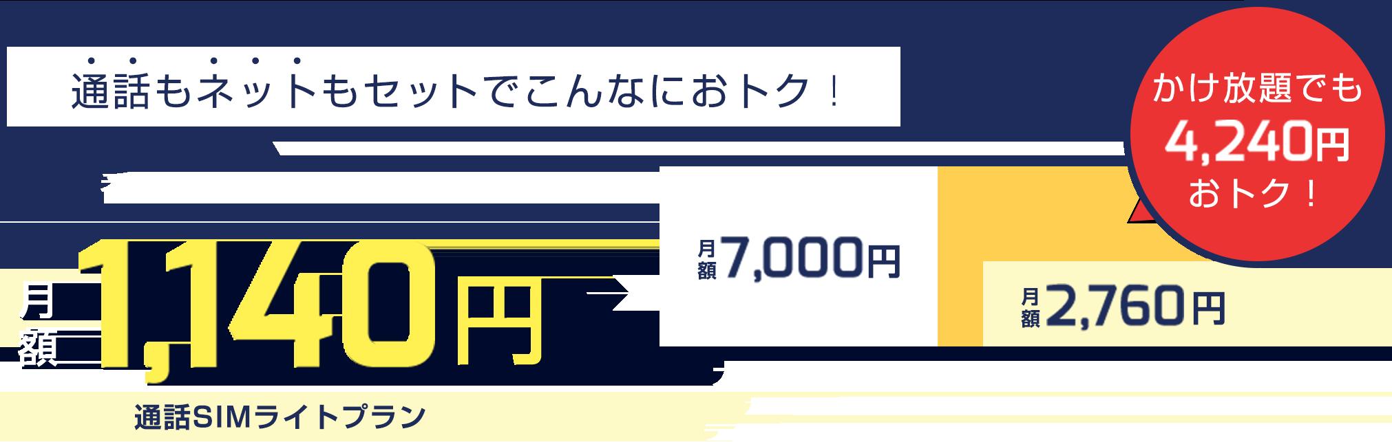 番号/使い方そのまま!【通話SIMライトプラン】月額1,140円