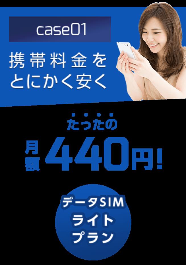 携帯料金をとにかく安く、データSIM月額たったの440円