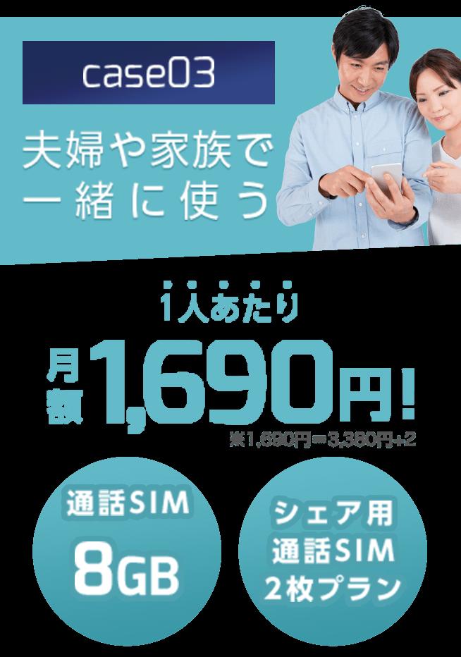 夫婦や家族で一緒に使う、シェア用通話SIM2枚プラン