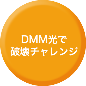 DMM光で破壊チャレンジ