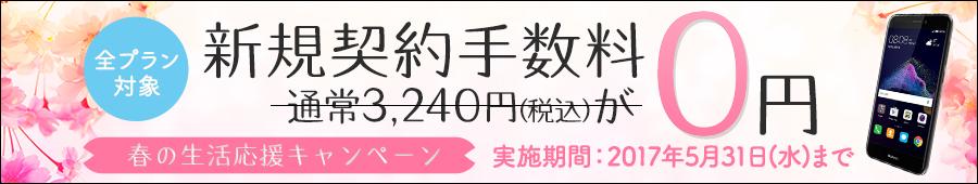 春の生活応援キャンペーン 新規契約手数料0円