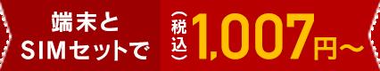 端末とSIMセットで税込1007円〜