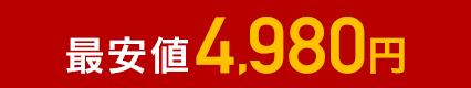 最安値4980円