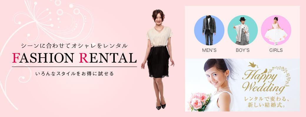 ファッションレンタル