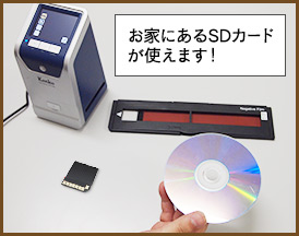 お家にあるSDカードが使えます!