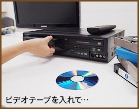 ビデオテープを入れて…