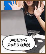 DVDだからスッキリ収納!