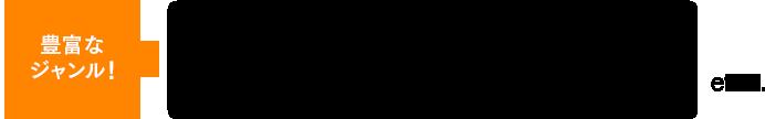 豊富なジャンル! 邦画/洋画/お笑い/スポーツ/アニメ/海外ドラマ/国内ドラマ/音楽/アイドル/アダルトetc...