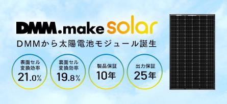 DMM.make solar_bnr