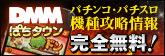 DMMぱちタウン パチンコ・パチスロ機種攻略情報 完全無料!