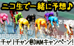 【チャリチャン】対象競輪場限定!チャリチャン見て1000円が当たるチャンス☆