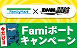 ファミリーマート、サークルK・サンクス限定!【toreta49,800円券発売記念キャンペーン!】