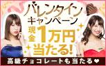 バレンタインキャンペーン 現金1万円当たる! 高級チョコレートも当たる