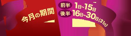 今月の期間 前半1日~15日、後半16~30日(31日)