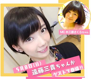 MC 木三原さくらちゃん 5月8日(日)遠藤三貴ちゃんがゲストで登場!!