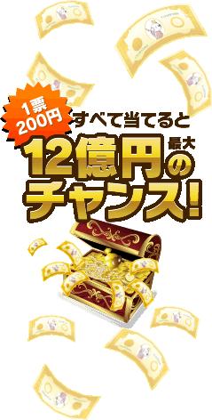 12億円のチャンス!