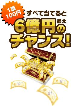 6億円のチャンス!