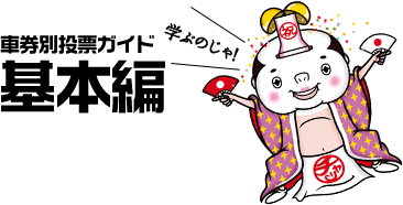 車券別投票ガイド 基本編