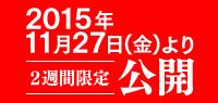 2015年11月27(金)より2週間限定公開