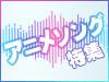 2018年 夏アニメソング特集!