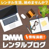 DMMレンタルブログ