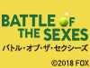 歴史的なテニスマッチを描く『バトル・オブ・ザ・セクシーズ』レンタルリリース!