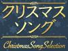クリスマスソング2015 特集