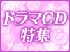 続きが気になる~!!ドラマCD特集!!