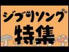 不朽の名作ぞろい!ジブリソング特集!!