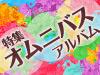 魅力あふれるオムニバスアルバム特集!!