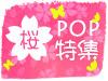 桜の開花に合わせて聴きたい「桜ソング特集」