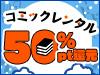 50%ポイント還元キャンペーン開催!