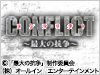 CONFLICT ~最大の抗争~プレゼントキャンペーン