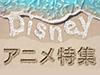 ウォルト・ディズニー・アニメーション・スタジオ特集
