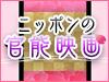 愛の果て憂いのエロス『ニッポンの官能』特集