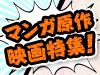 漫画原作映画特集!