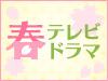 2019年春クール!TVドラマ特集